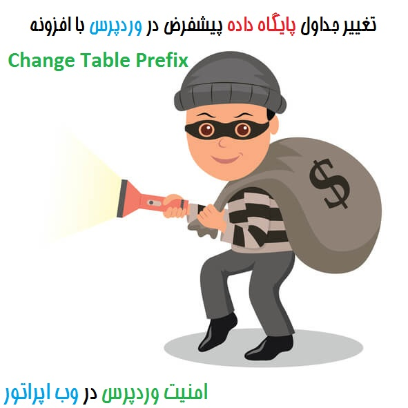 افزونه Change Table Prefix