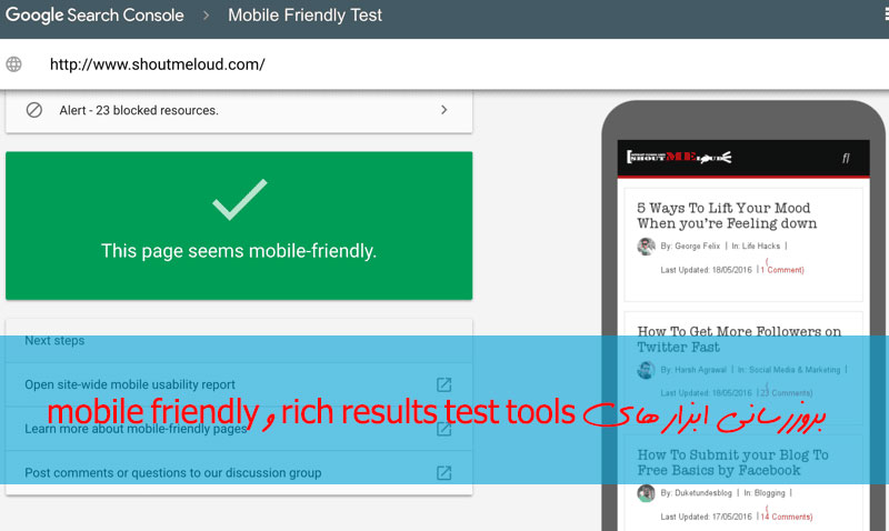 ابزار mobile friendly test , rich results