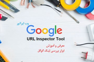 URL Inspections Tool